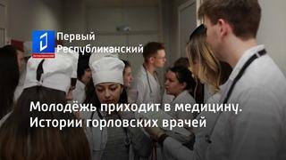 Молодёжь приходит в медицину. Истории горловских врачей