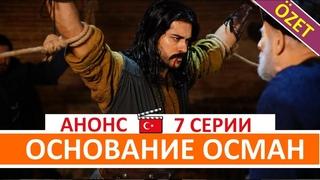 Основание Осман / Возрождение Османа 7 серия на русском языке (Анонс и Дата выхода)