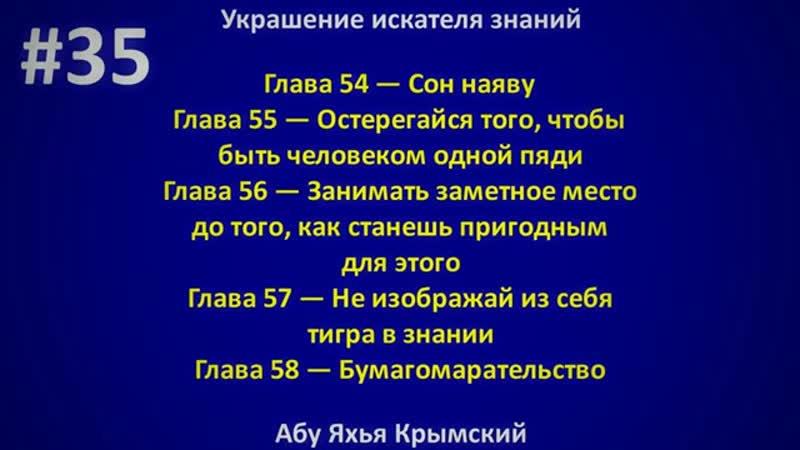 35 Украшение искателя знаний Абу Яхья Крымский