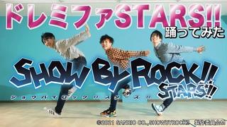 【RAB ESPICE×サンリオ】ドレミファSTARS!! 踊ってみた【SHOW BY ROCK!! STARS!!】