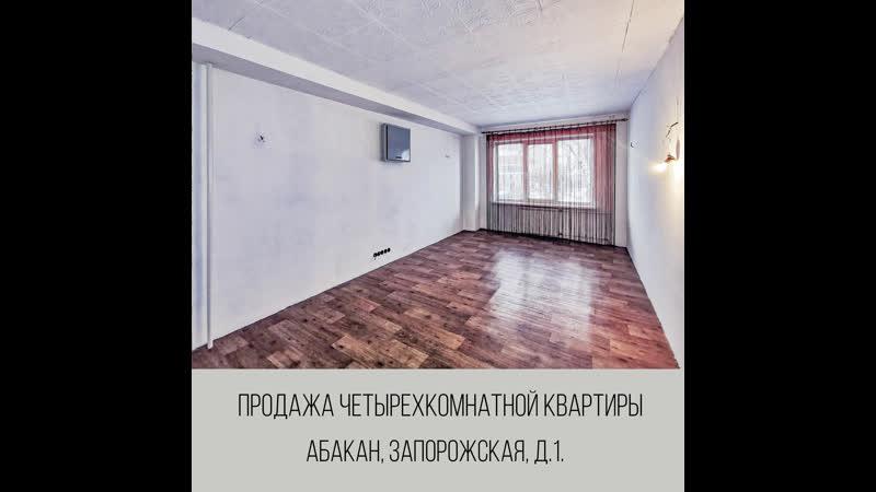 Абакан ул Запорожская д 1 Продажа квартиры от агентства недвижимости Брокер Плюс