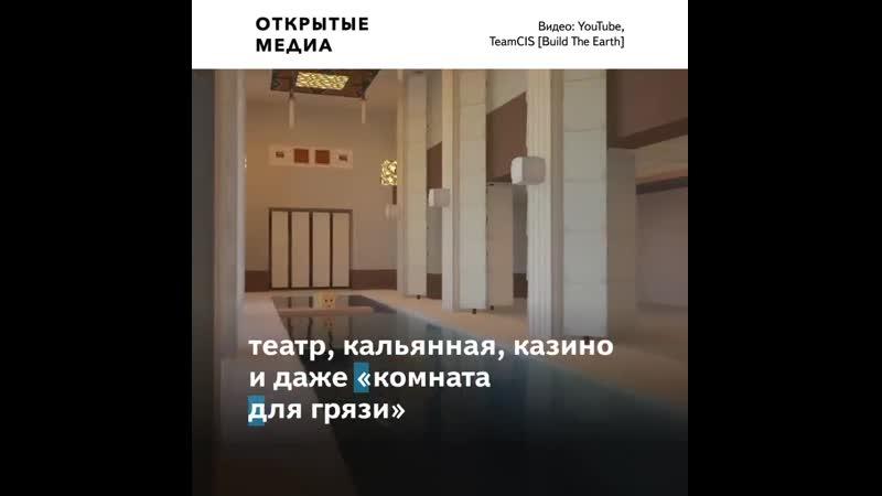 В Minecraft построили точную копию «дворца Путина»