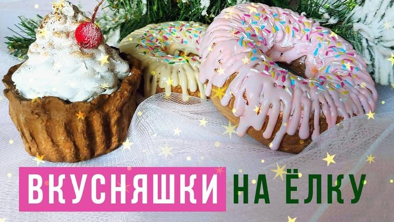 Как сделать сладости на ёлку 🍩 Создаём пончики и кексы из папье маше Мастер класс Ютты Арт