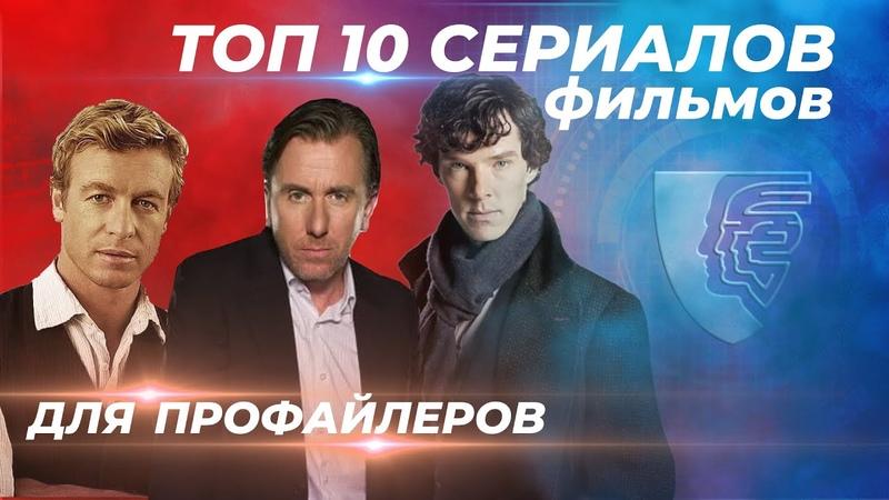 ТОП 10 Сериалов Что посмотреть профайлеру