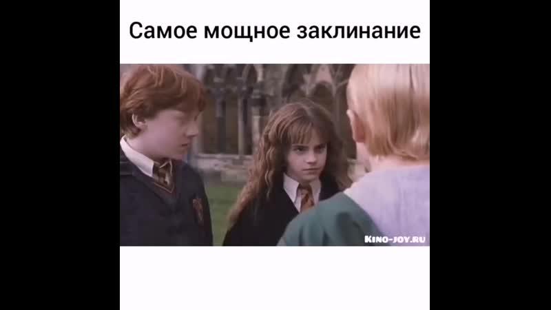 Гарри Поттер самое мощное заклинание