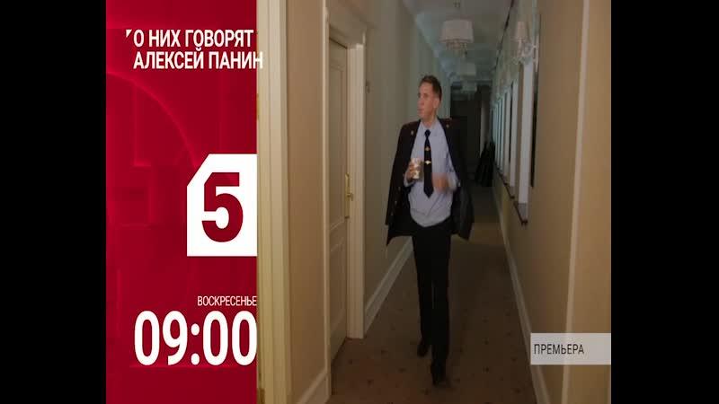 ПРЕМЬЕРА О них говорят Алексей Панин смотрите на Пятом канале