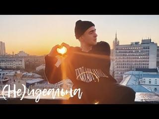 Егор Крид - (Не)идеальна (Премьера клипа, 2021)