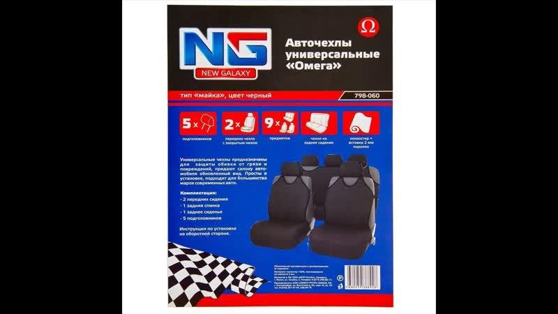 Чехлы-майки универсальные автомобильные, 4 предмета, серый заказать по почте наложенным платежом недорого интернет магазин