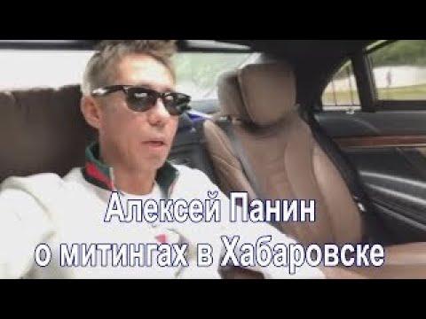 Алексей ПАНИН о Митингах в Хабаровске