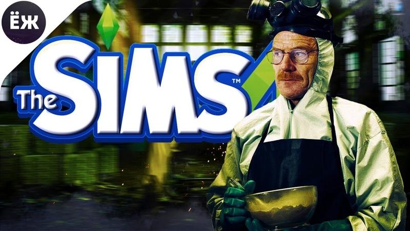 The Sims 4 ▶ ДЕД ВО ВСЕ ТЯЖКИЕ