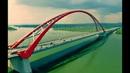 Мегасооружения России Самый большой арочный мост России