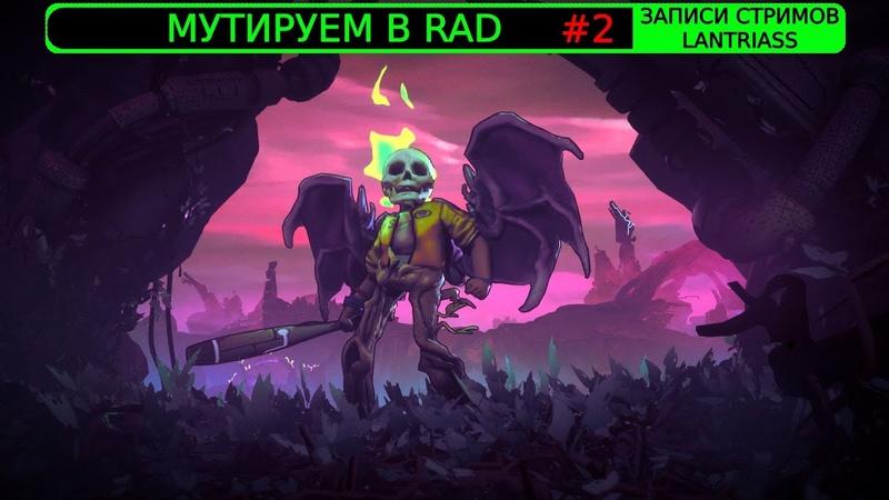 МУТИРУЕМ В RAD 2