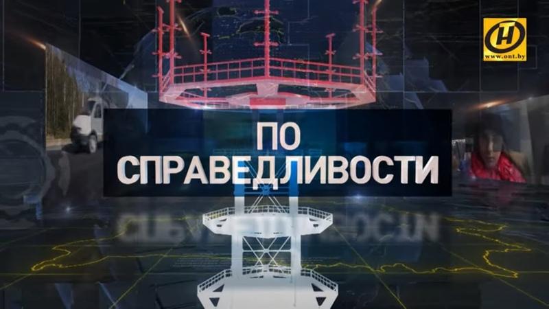 Белорусский электротранспорт Сила электричества По справедливости