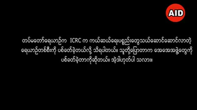 Arakan Info Desk AID ICRC ကယ္ဆယ္ေရးပစၥည္းမ်ား သယ္ေဆာင္လာသည့္ ေရယာဥ္အား တပ္မေတ mp4