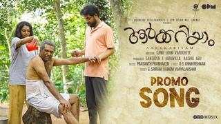 Aarkkariyam Promo Video Song | Prasanth Prabhakar |   | Sanu John Varughese