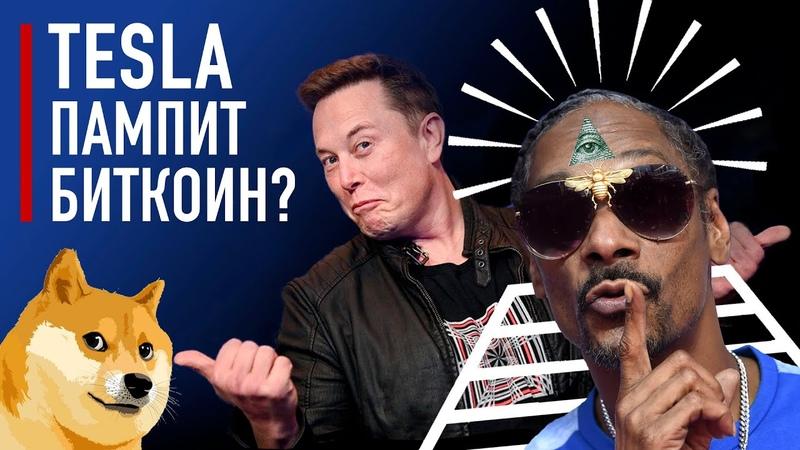 TESLA ПАМПИТ БИТКОИН Что с DOGE Новости криптовалют Обзор BTC ETH BNB OKT