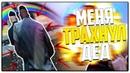 МЕНЯ ТРАХНУЛ ДЕД?! - МОНТАЖ | (GTA5RP, FLASHING LIGHTS, STYX SHARDS OF DARKNESS)