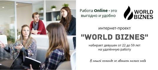 работа для студентов в челябинске для девушек