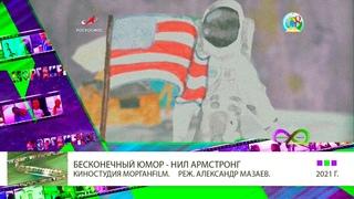 Бесконечный юмор   Клип Нил Армстронг на луне