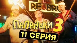 Сериал ПАПАНЬКИ - 3 СЕЗОН - 11 серия   Все серии подряд - ЛУЧШАЯ КОМЕДИЯ 2021 🤣