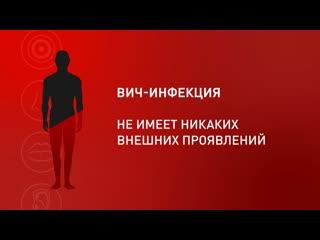 Знать свой ВИЧ-статус должен каждый