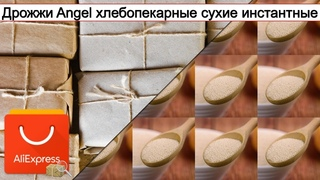 Дрожжи Angel хлебопекарные сухие инстантные | #Обзор