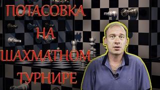 Потасовка на шахматном турнире