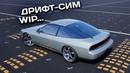 STREET RACING FEDERATION. Drift simulator. Work in progress: Rear suspension.