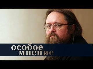 Андрей Кураев / Особое мнение //