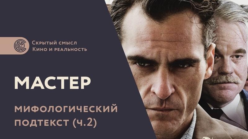 Фильм Мастер 2012 скрытый смысл мифологический подтекст