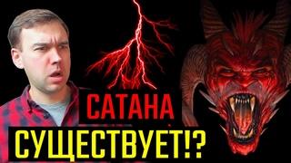 Существует ли Сатана, Дьявол, Люцифер, Иблис? И кто он вообще такой?