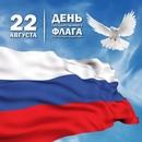 22 августа — День Государственного флага Российской Федерации 🇷🇺    Установлен в 1994 году Указом Пр