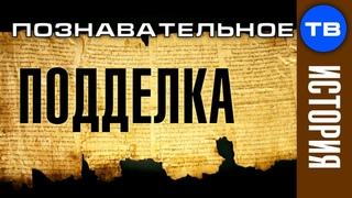 Обман истории! Свитки Мёртвого моря ПОДДЕЛКА! (Познавательное ТВ, Артём Войтенков)