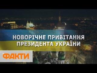 Новогоднее поздравление президента Украины Петра Порошенко