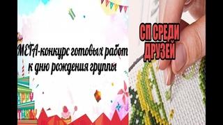 """192# МЕГА КОНКУРС/ГРУППА В ВКОНТАКТЕ  """"СП СРЕДИ ДРУЗЕЙ!/Вышивка крестом"""""""