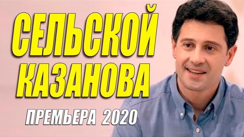Шикарный свежак с Макарским СЕЛЬСКОЙ КАЗАНОВА Русские мелодрамы 2020 новинки HD 1080P