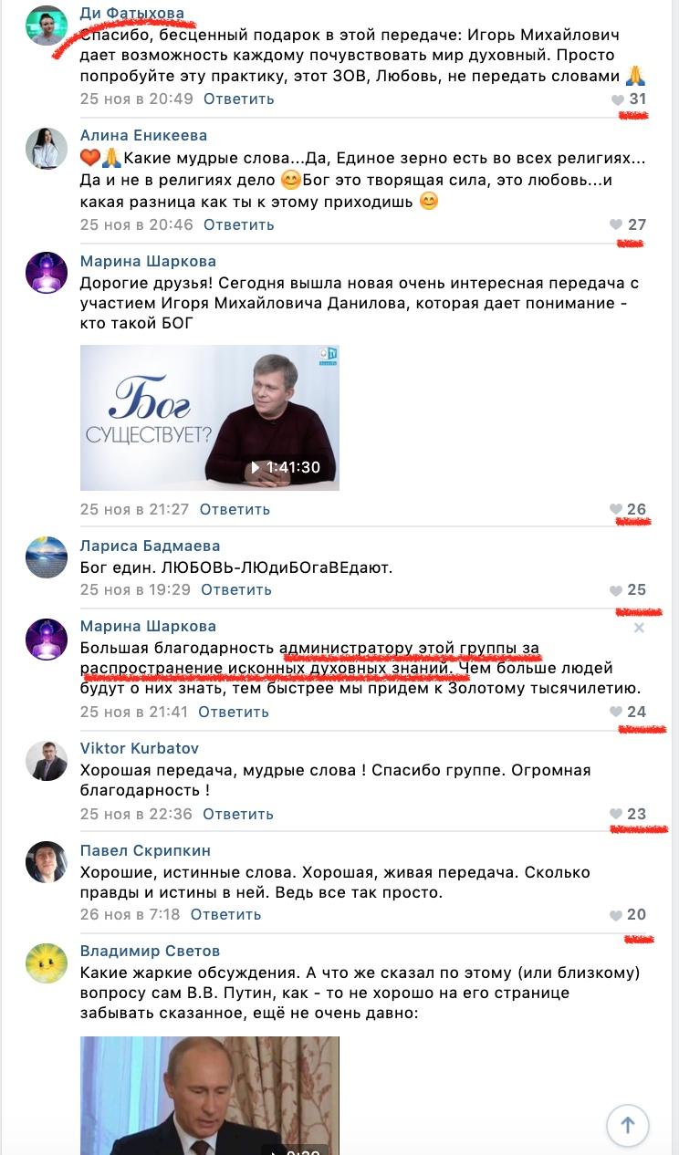 МОД «АллатРа». Часть 3. Миссия «Президент РФ» или инструмент манипуляции доверием, изображение №27