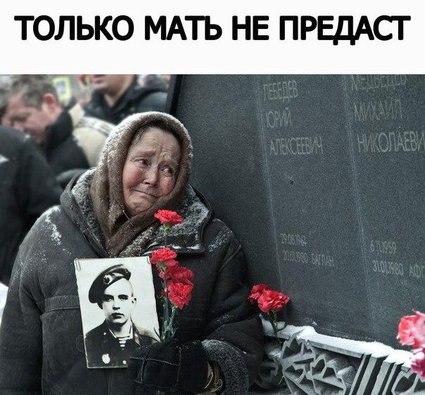 картинки не предавайте матерей казахстанской полиции