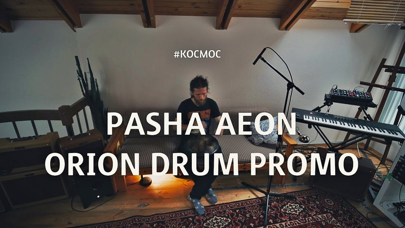 Pasha Aeon Orion Drum Promo