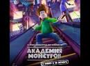 Академия монстров Мультфильм, 2020, Мексика, Cranston Academy Monster Zone смотреть мультик/кино/трейлер онлайн Киносеа