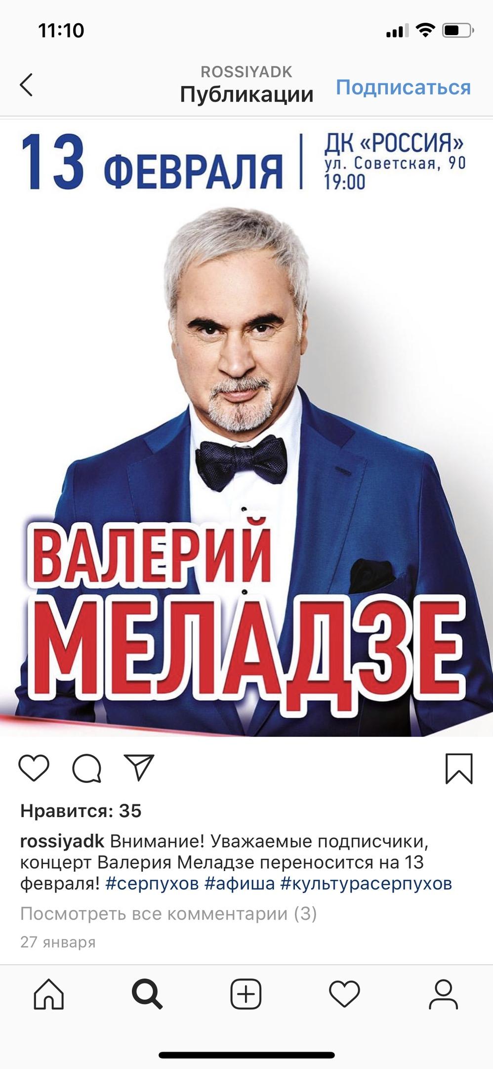 Как Валерий Меладзе в Серпухов «приехал»
