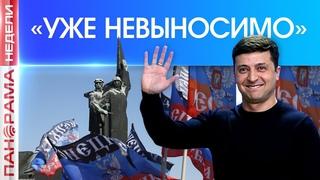 ШОК! Из Украины бегут в ДНР! Зачем?!! «Панорама Недели»
