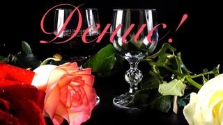 С Днем Рождения Денис!.