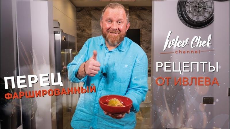 Рецепты от Ивлева Фаршированный перец в сливочно томатном соусе смотреть онлайн без регистрации