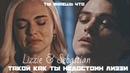 Lizzie Sebastian ' ты знаешь что такой как ты недостоин Лиззи'
