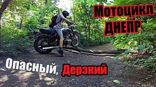 Тяжеленный,Старый и Опасный!!!Мотоцикл Днепр Мт-10.А он еще может!