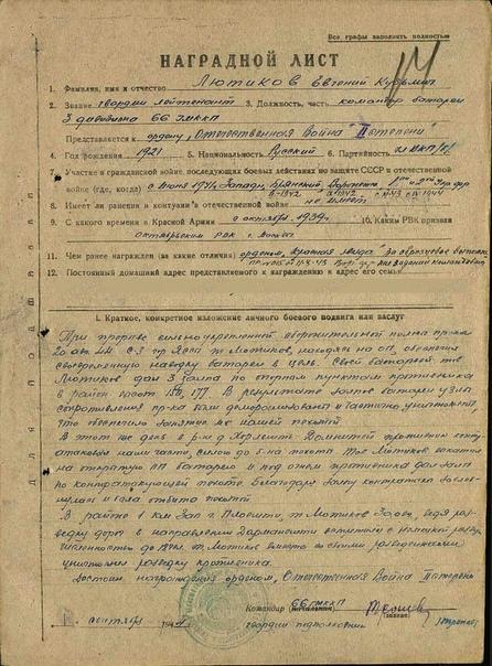 Герой Советского Союза Лютиков Е.К., изображение №3