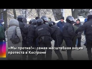 «Мы против!»: самая масштабная акция протеста в Костроме