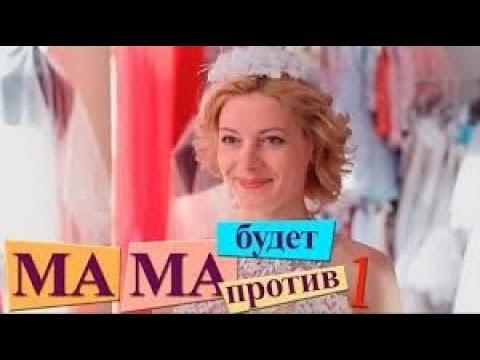 Мама будет против 2013 4 серии комедия мелодрама