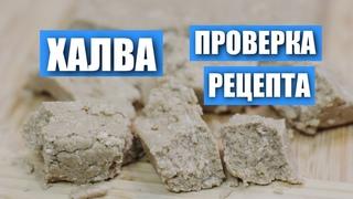 Настоящая Халва Подсолнечная, без муки! Восточные Сладости ! /Вып. 313